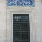 Picture - Islamic calligraphy on the wall in the Blue Mosque in Istanbul.