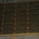 Picture - Quranic verses in a wall in Topkapi Palace in Istanbul.