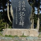 Picture - Japanese marker commemorating first Japanese in San Francisco.